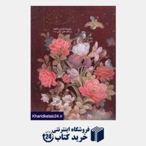کتاب نقش نگار 1 (مجموعه طراحی با الهام از نگاره های ایرانی)
