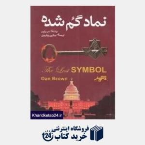 کتاب نماد گم شده