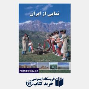 کتاب نمایی از یران
