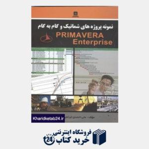کتاب نمونه پروژه های شماتیک و گام به گام Primavera Enterprise