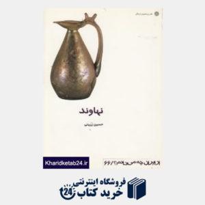 کتاب نهاوند (از ایران چه می دانم 66)
