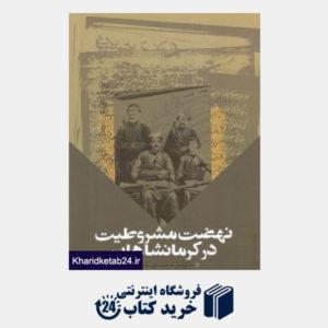 کتاب نهضت مشروطیت در کرمانشاهان