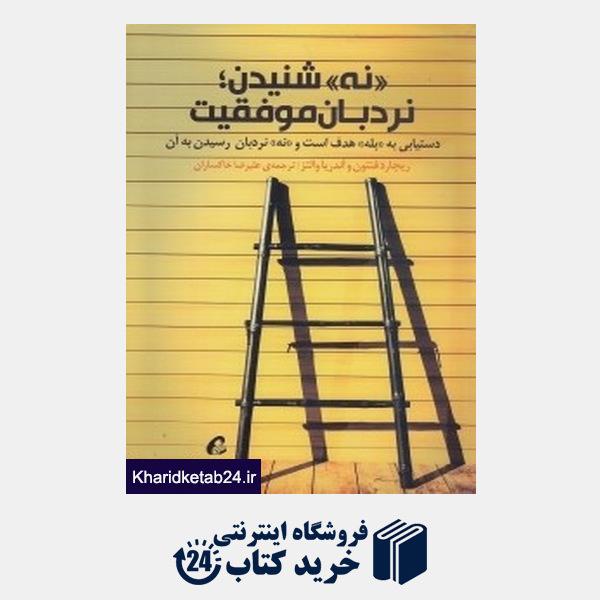 کتاب نه شنیدن نردبان موفقیت