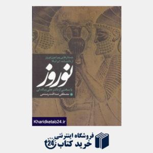 کتاب نوروز (جستارهایی پیرامون نوروز از دانشنامه ایرانیکا)