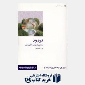 کتاب نوروز (جشن نوزایی آفرینش) (از ایران چه می دانم 7)