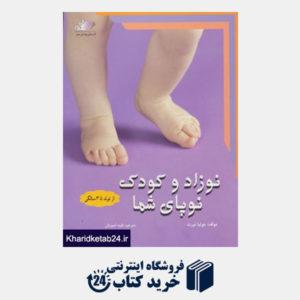کتاب نوزاد و کودک نوپای شما (از تولد تا 3 سالگی)