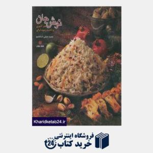 کتاب نوش جان هنر آشپزی و آداب و رسوم ایرانی با قاب