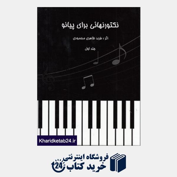 کتاب نکتورنهائی برای پیانو