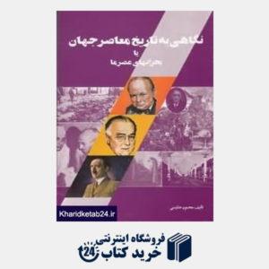 کتاب نگاهی به تاریخ معاصر جهان یا بحران های عصر ما