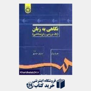 کتاب نگاهی به زبان (یک بررسی زبان شناختی)