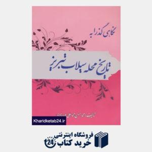 کتاب نگاهی گذرا به تاریخ محله سیلاب تبریز