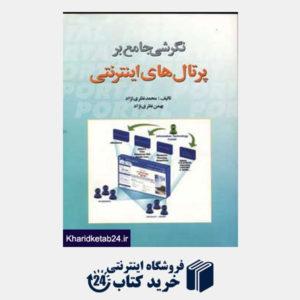 کتاب نگرشی جامع بر پرتال های اینترنتی،همراه با سی دی