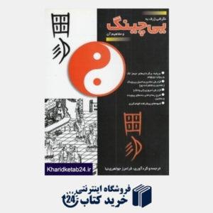 کتاب نگرشی ژرف به یی چینگ و مفاهیم آن