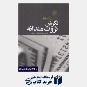 کتاب نگرش ثروت مندانه
