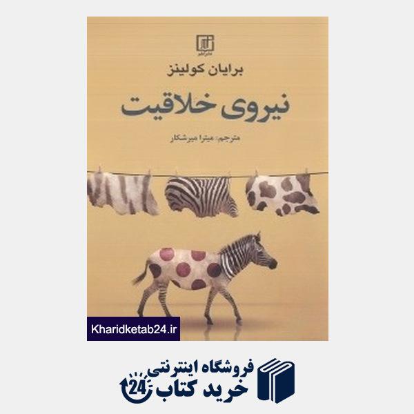 کتاب نیروی خلاقیت