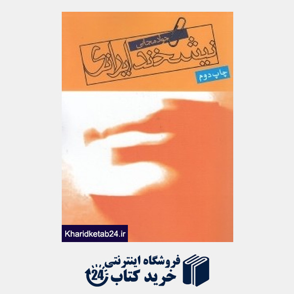 کتاب نیشخند ایرانی