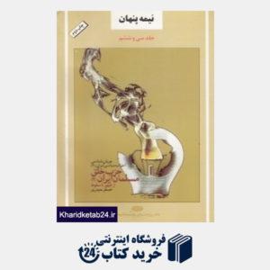 کتاب نیمه پنهان 36 (حزب خلق مسلمان ایران 2)