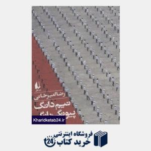 کتاب نیم دانگ پیونک یانگ