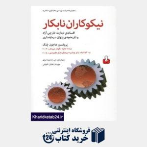 کتاب نیکوکاران نابکار (افسانه تجارت خارجی آزاد و تاریخجه پنهان سرمایه داری)