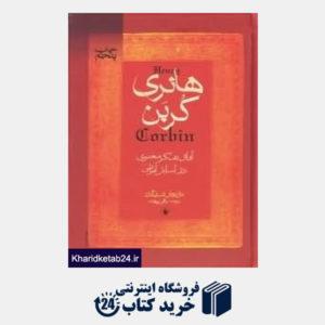 کتاب هانری کربن آفاق تفکر معنوی در اسلام ایرانی