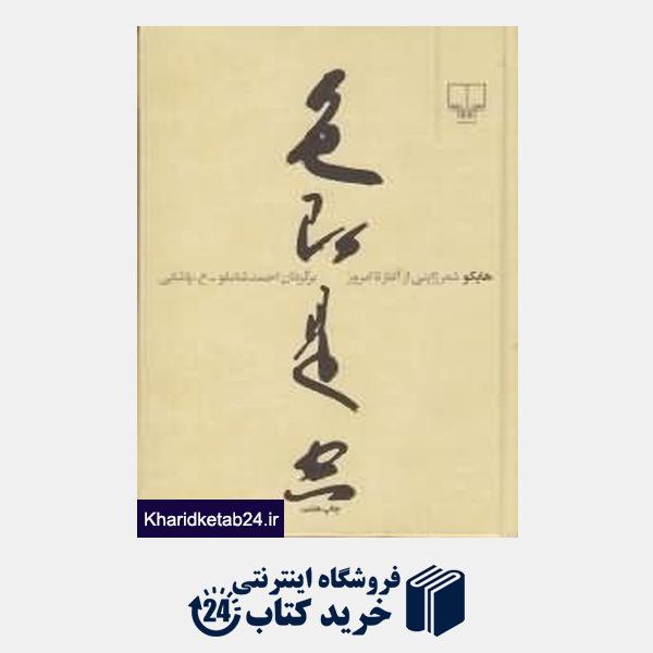 کتاب هایکو (شعر ژاپنی از آغاز تا امروز)