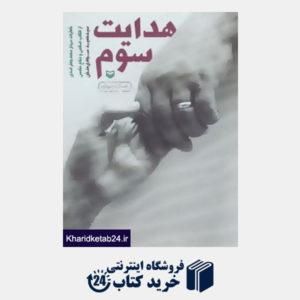 کتاب هدایت سوم (خاطرات سردار محمدجعفر اسدی از انقلاب اسلامی و دفاع مقدس)