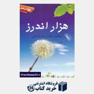 کتاب هزار اندرز