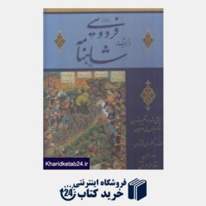کتاب هزار فراز فردوسی در آئینه شاهنامه (منتخبی از خوشنویسی با قاب)