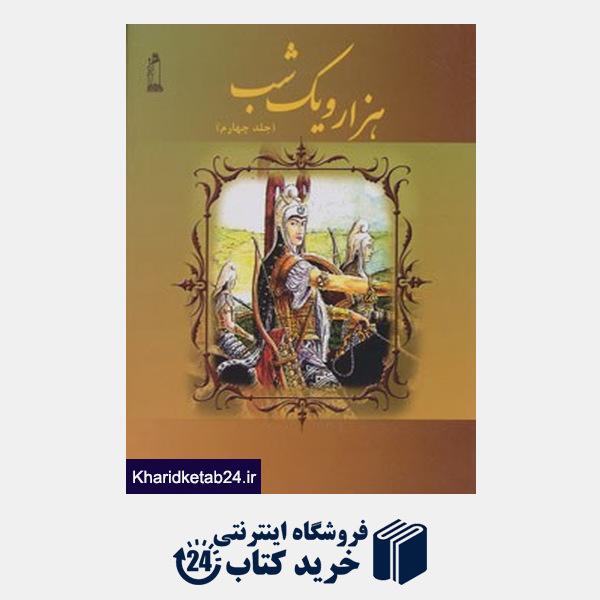 کتاب هزار و یک شب 4