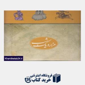 کتاب هزار و یک شب (5 جلدی با جعبه)