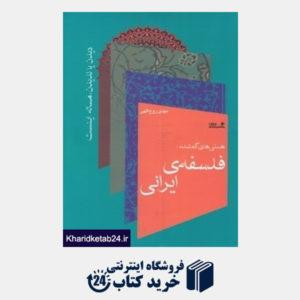 کتاب هستی های گمشده فلسفه ی ایرانی (دیدن یا ندیدن مساله اینست)