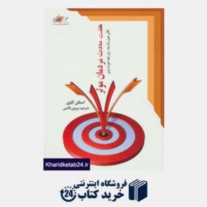 کتاب هفت عادت مردمان موثر (نکاتی عمیق و قدرتمند برای ایجاد تغییرات فردی)