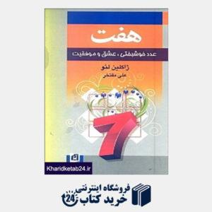 کتاب هفت عدد خوشبختی عشق و موفقیت