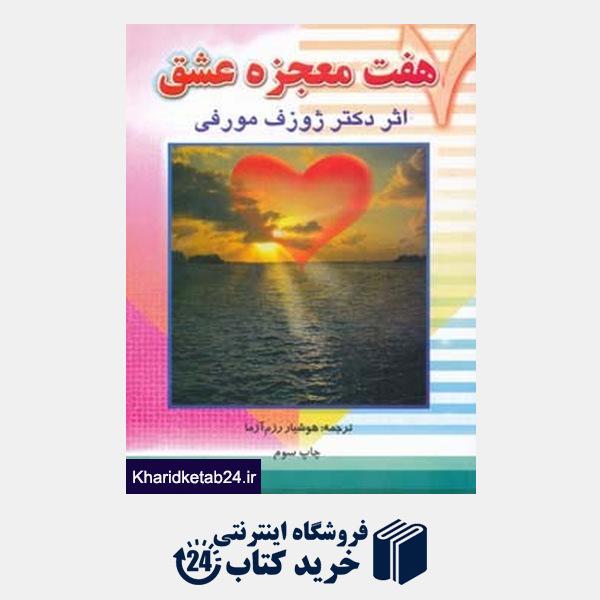 کتاب هفت معجزه عشق