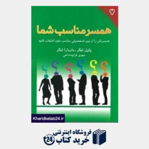 کتاب همسر مناسب شما