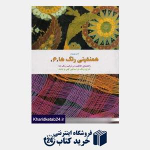 کتاب همنشینی رنگها 6