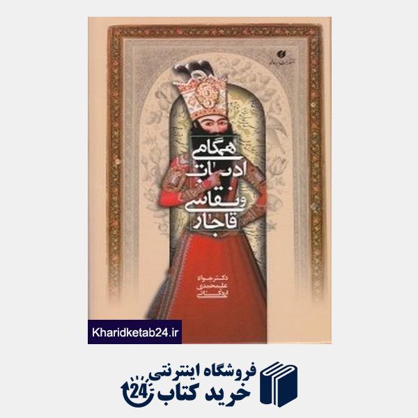 کتاب همگامی ادبیات و نقاشی قاجار