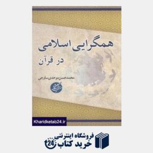 کتاب همگرایی اسلامی در قرآن