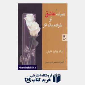 کتاب همیشه عاشق تو خواهم ماند اگر...