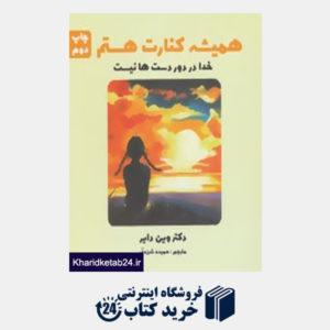 کتاب همیشه کنارت هستم