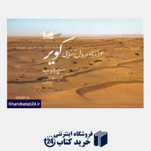 کتاب هم راه باد در دل تنهایی کویر (سفر در ایران 2) (با DVD)
