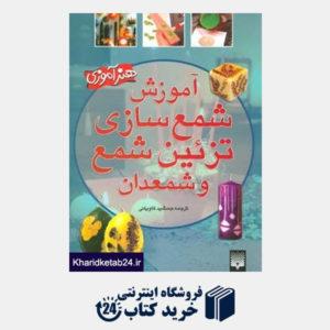 کتاب هنرآموزی (آموزش شمع سازی و تزئین شمع و شمعدان)