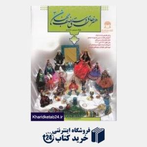 کتاب هنرهای دستی نصف جهان 3
