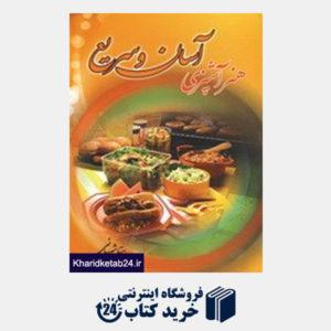 کتاب هنر آشپزی آسان و سریع