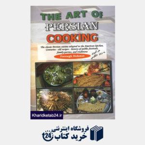 کتاب هنر آشپزی ایرانی (انگلیسی)