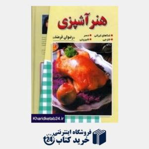 کتاب هنر آشپزی (با قاب)