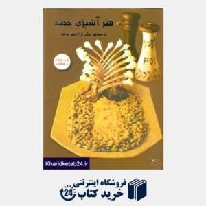 کتاب هنر آشپزی جدید (با تصاویر رنگی از آرایش غذاها)