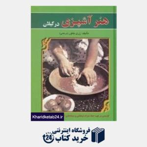 کتاب هنر آشپزی در گیلان