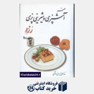 کتاب هنر آشپزی رزان