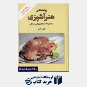 کتاب هنر آشپزی رزا منتظمی (2جلدی)